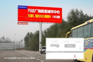 济宁曲阜机场候机楼 对面户外大牌  18米*6米  双面_0