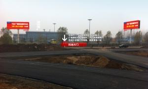 济宁曲阜机场候机楼 对面户外大牌  18米*6米  双面_1