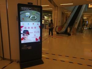 北京市朝阳区东三环中路7号院7楼财富购物中心智能LED广告屏_4