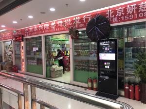 北京市朝阳区家具大道18号大方国际茶城智能LED屏_1