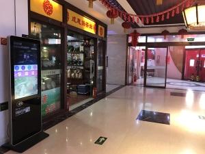 北京市朝阳区家具大道18号大方国际茶城智能LED屏_3