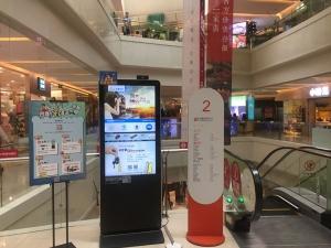 北京市朝阳区东三环中路7号院7楼财富购物中心智能LED广告屏_0