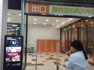 北京市海淀区田村路43号京粮广场智能LED广告屏_1