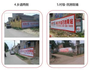 村村乐乡村墙体广告农媒体资源_4