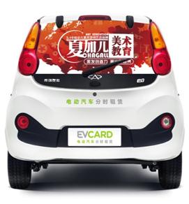 上海EVCARD共享汽车车身广告_1