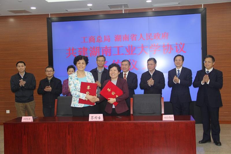 工商总局与湖南工业大学部省共建签字仪式在京举行,发展包装广告产业!