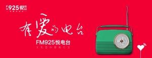 湖南Fm92.5悦电台_0
