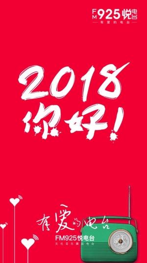 湖南Fm92.5悦电台_3