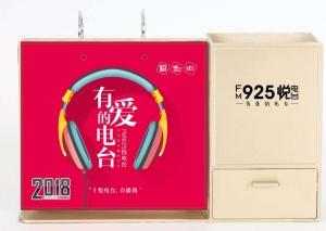 湖南Fm92.5悦电台_4