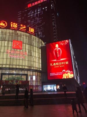 郑州棉纺路桐柏路锦艺城王府井百货LED户外大屏广告_2