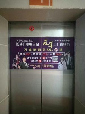 长沙楼宇电梯门贴广告_2