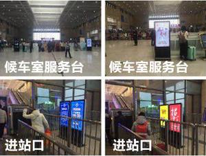 保定火车站候车室媒体55寸LED广告机_0