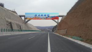 巩义市中原西路Y024天桥大型广告牌_0