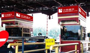 北京高速公路收费站报亭广告位_1