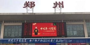 郑州火车站西广场户外LED大屏显示屏广告_0