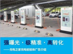 上海5800个新能源汽车充电桩广告位_3