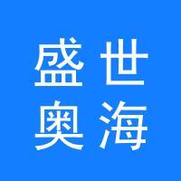 青岛盛世奥海文化产业股份有限公司logo