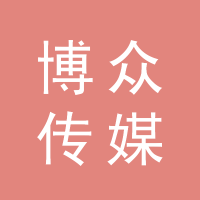 博众传媒科技(深圳)有限公司logo