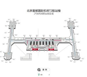 北京机场T2国内国际出发大厅LED巨显_2