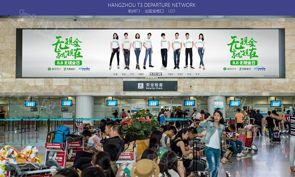 杭州机场出发安检口上方LED巨显