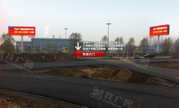 济宁曲阜机场候机楼 对面户外大牌  18米*6米  双面