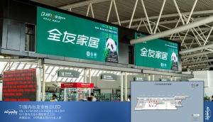 三亚机场出发大厅安检口上方LED巨显_1