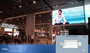 西安机场出发+到达LED巨显_2