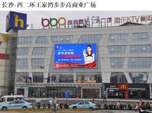 河西商圈----王家湾步步高广场LED屏