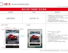 福州太阳广告有限公司——电梯广告位(总计7500多梯,媒体数量22000多面)