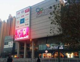 北京市 罗斯福广场屏