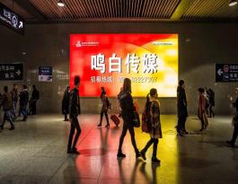 成都东站地铁东广场嵌入式灯箱