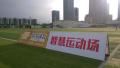 广州市海珠区琶洲万胜围拾号体育公园户外广告牌
