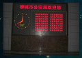 福州市区 机关单位大堂 LED  广告牌
