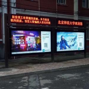 校果-天津科技大学校园灯箱广告位 校园广告投放