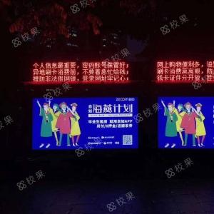 校果-上海交通大学灯箱广告 校园广告投放