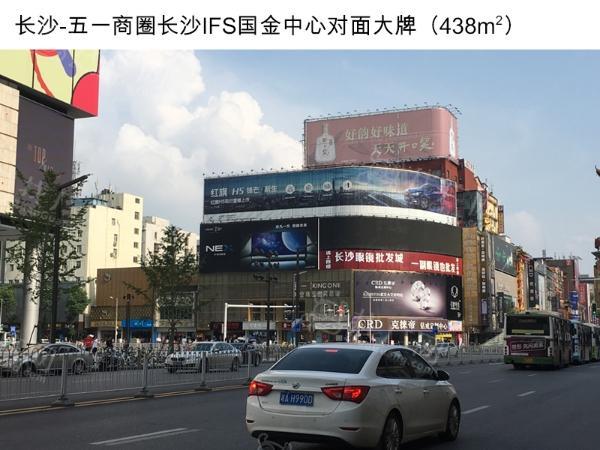 五一商圈(黄兴路与解放路交汇处)长沙IFS国金中心入口大牌