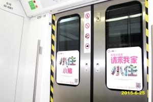 北京地铁车门广告独家运营商