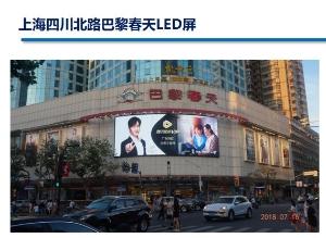 上海普陀区长寿路巴黎春天户外大屏LED广告代理发布