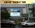 上海市普陀区四川北路巴黎春天户外大屏广告代理公司