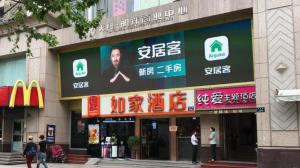 杭州市延安路明珠商业服饰城大屏