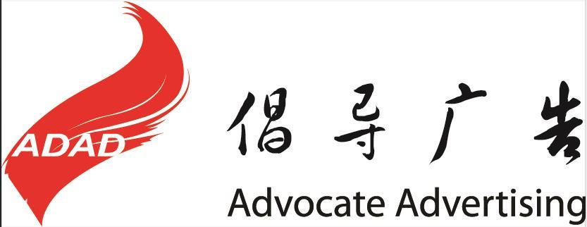 北京倡导广告有限公司