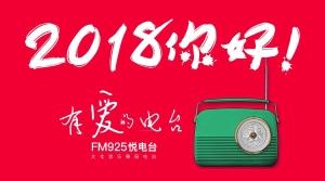 湖南Fm92.5悦电台_2