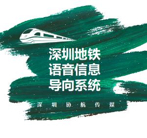 深圳地铁语音播报
