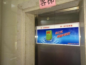 长沙楼宇电梯门贴广告_3
