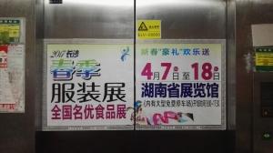 长沙楼宇电梯门贴广告_1