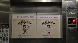 长沙楼宇电梯门贴广告_4
