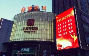 郑州棉纺路桐柏路锦艺城王府井百货LED户外大屏广告_0