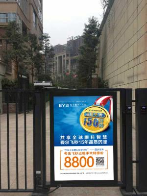 吉林小区门禁广告栏_2