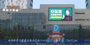 郑州科学大道瑞达路丹尼斯入口处LED大屏广告_0