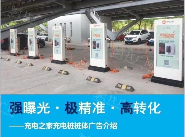上海5800个新能源汽车充电桩广告位